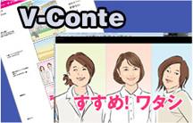 V-コンテ